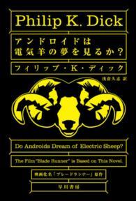アンドロイドは電気羊の夢を見るか? ハヤカワ文庫