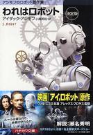 われはロボット 決定版