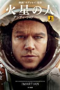 火星の人 上 映画「オデッセイ」原作 ハヤカワ文庫 SF