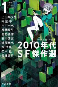 2010年代SF傑作選 1 ハヤカワ文庫 JA
