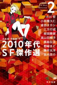 2010年代SF傑作選 2 ハヤカワ文庫 JA