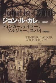 ティンカー、テイラー、ソルジャー、スパイ  新訳版 ハヤカワ文庫 NV  1253