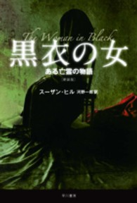黒衣の女 ある亡霊の物語 ハヤカワ文庫 NV