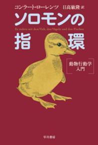 ソロモンの指環 動物行動学入門 ハヤカワ文庫 NF
