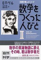 数学をつくった人びと 2 2 ハヤカワ文庫 NF  284  〈数理を愉しむ〉シリーズ