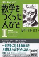 数学をつくった人びと 3 3 ハヤカワ文庫 NF  285  〈数理を愉しむ〉シリーズ