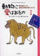 動物に愛はあるか 1 死を悼むゾウ、盲目の仲間を導くネズミ ハヤカワ文庫 NF  310  〈ライフ・イズ・ワンダフル〉シリーズ