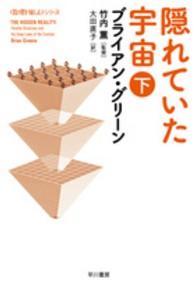 隠れていた宇宙 下 ハヤカワ文庫 NF  390  <数理を愉しむ>シリーズ