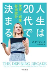 人生は20代で決まる 仕事・恋愛・将来設計 ハヤカワ文庫
