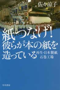 紙つなげ!彼らが本の紙を造っている 再生・日本製紙石巻工場 ハヤカワ文庫 NF