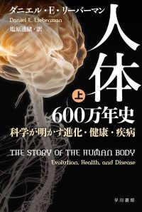 人体600万年史 上 科学が明かす進化・健康・疾病 ハヤカワ文庫 NF