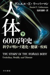 人体600万年史 下 科学が明かす進化・健康・疾病 ハヤカワ文庫 NF