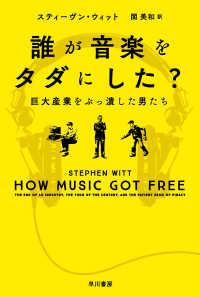 誰が音楽をタダにした? 巨大産業をぶっ潰した男たち ハヤカワ文庫 NF 518