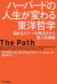 ハーバードの人生が変わる東洋哲学 悩めるエリートを熱狂させた超人気講義 ハヤカワ文庫 ; NF525