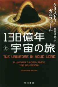 138億年宇宙の旅 上 ハヤカワ文庫 NF