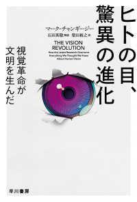 ヒトの目、驚異の進化 視覚革命が文明を生んだ ハヤカワ文庫 NF
