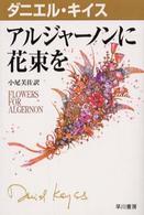 アルジャーノンに花束を Flowers for Algernon