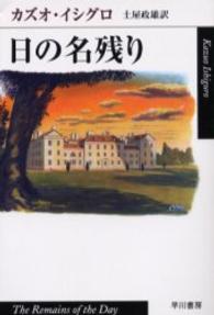 日の名残り ハヤカワepi文庫