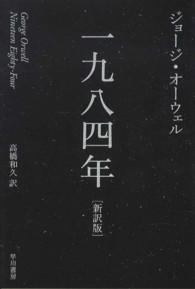 一九八四年 新訳版 ハヤカワepi文庫