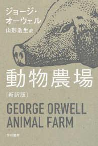 動物農場  新訳版 ハヤカワepi文庫  87
