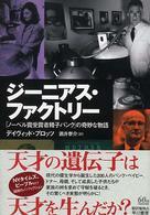 ジーニアス・ファクトリー 「ノーベル賞受賞者精子バンク」の奇妙な物語