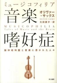音楽嗜好症 (ミュージコフィリア) 脳神経科医と音楽に憑かれた人々
