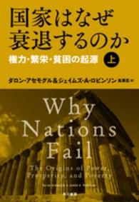 国家はなぜ衰退するのか 上 権力・繁栄・貧困の起源
