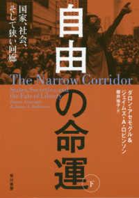 自由の命運 国家、社会、そして狭い回廊