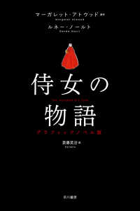 侍女の物語 グラフィックノベル版