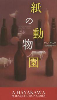 紙の動物園 新☆ハヤカワ・SF・シリーズ