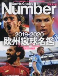 欧州蹴球名鑑 2019-2020 European football perfect guide Sports Graphic Number plus ;  October 2019