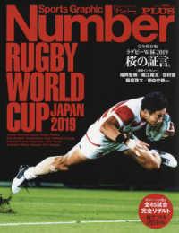 ラグビーW杯2019桜の証言。 完全保存版 Sports Graphic Number plus ; 2019 December