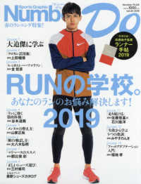 Runの学校。2019 春のランニング特集! Sports Graphic Number plus ; . Number Do ; vol.34(2019)