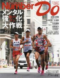 秋のラン メンタル強化大作戦 Sports Graphic Number plus ; . Number Do ; vol.36(2019)