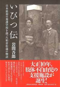 いびつ伝 日本最初の養護学校を創った柏倉松蔵の物語
