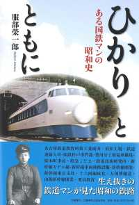 ひかりとともに ある国鉄マンの昭和史