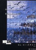 Op.(オペレーション)ローズダスト 下