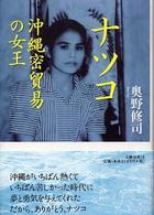 ナツコ沖縄密貿易の女王