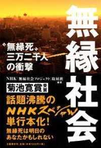 """無縁社会 """"無縁死""""三万二千人の衝撃"""