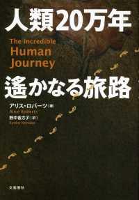 人類20万年遙かなる旅路