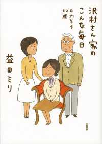 沢村さん家のこんな毎日 平均年令60歳