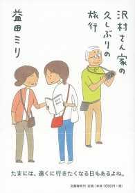 沢村さん家(ち)の久しぶりの旅行