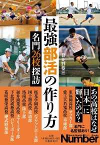 最強部活の作り方 名門26校探訪 Sports Graphic Number Books