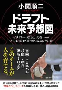 ドラフト未来予想図 イチロー、松坂、大谷……プロ野球12球団の成功と失敗