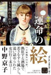 中野京子と読み解く運命の絵