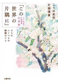 「この世界の片隅に」こうの史代 片渕須直対談集 さらにいくつもの映画のこと