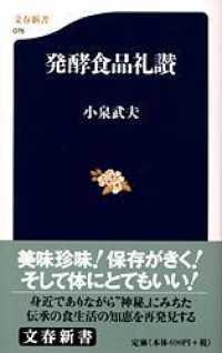 発酵食品礼讃 文春新書 ; 076