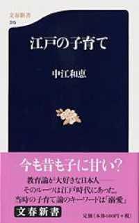 江戸の子育て 文春新書
