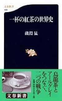 一杯の紅茶の世界史 文春新書