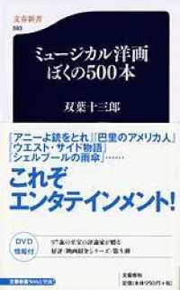 ミュージカル洋画ぼくの500本 文春新書